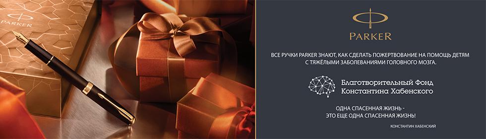 Новогодний подарочный набор Parker Sonnet MattBlack GT F
