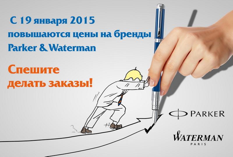 Повышение цен на Parker и Waterman!