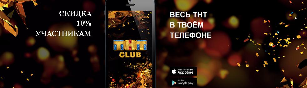 Скидки для держателей карт ТНТ CLUB