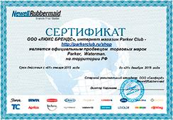 Сертификат официального продавца