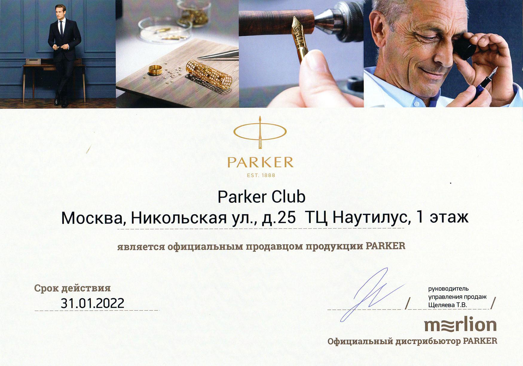 Официальный продавец продукции Parker