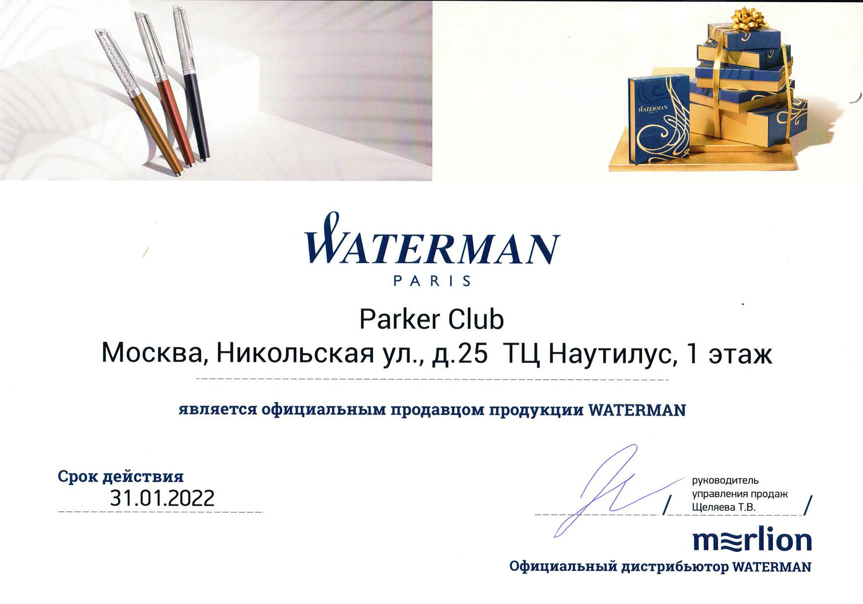 Официальный продавец продукции Waterman
