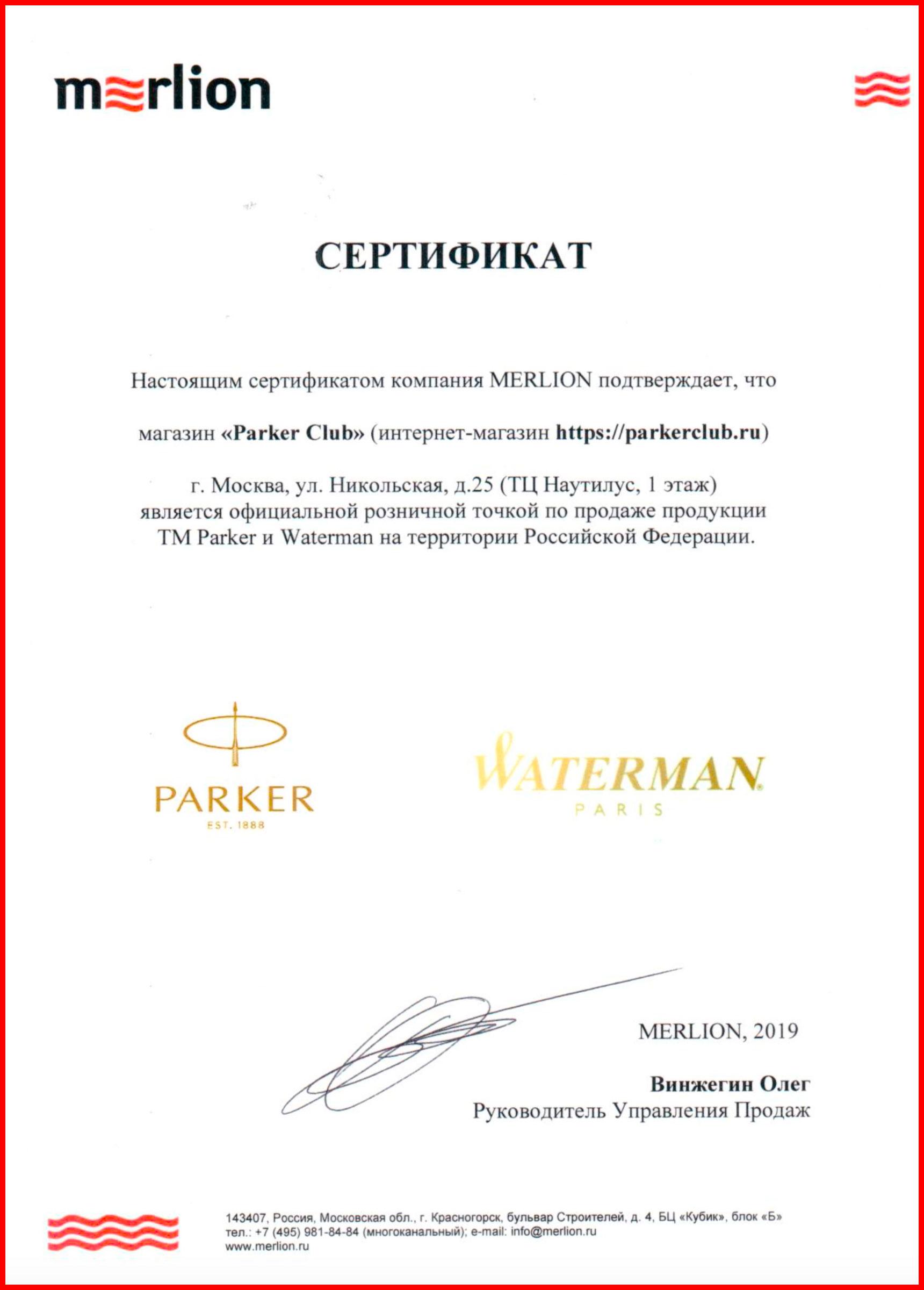 Сертификат официальной торговой точки